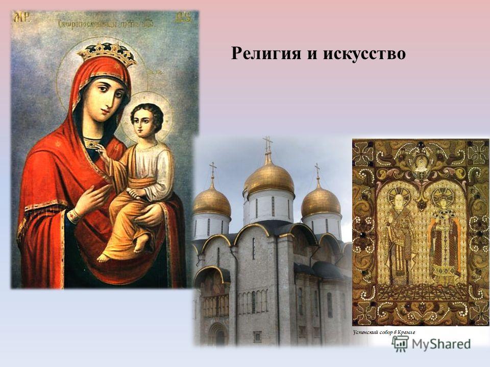 Религия и искусство