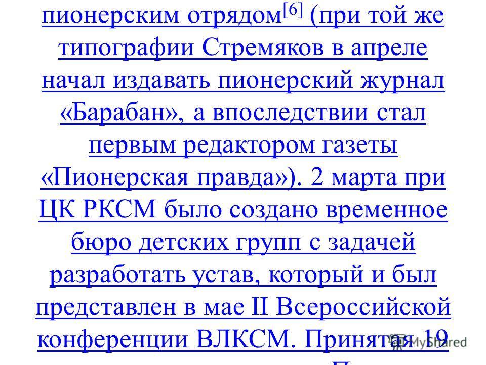 2 февраля 1922 года бюро ЦК РКСМ разослало местным организациям циркулярное письмо о создании детских групп при комсомольских ячейках. 4 февраля соответствующее решение было принято Московским комитетом РКСМ. С этой целью было создано особое бюро, од