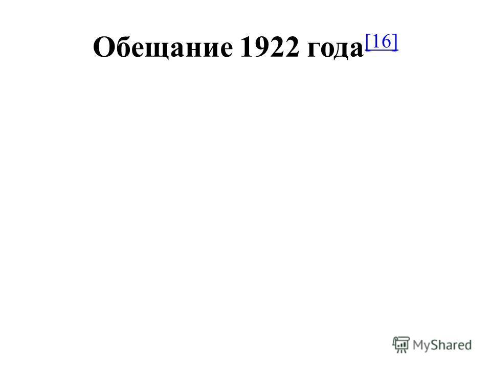 Обещание 1922 года [16] [16]