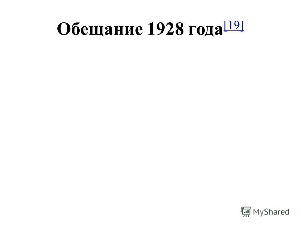 Обещание 1928 года [19] [19]