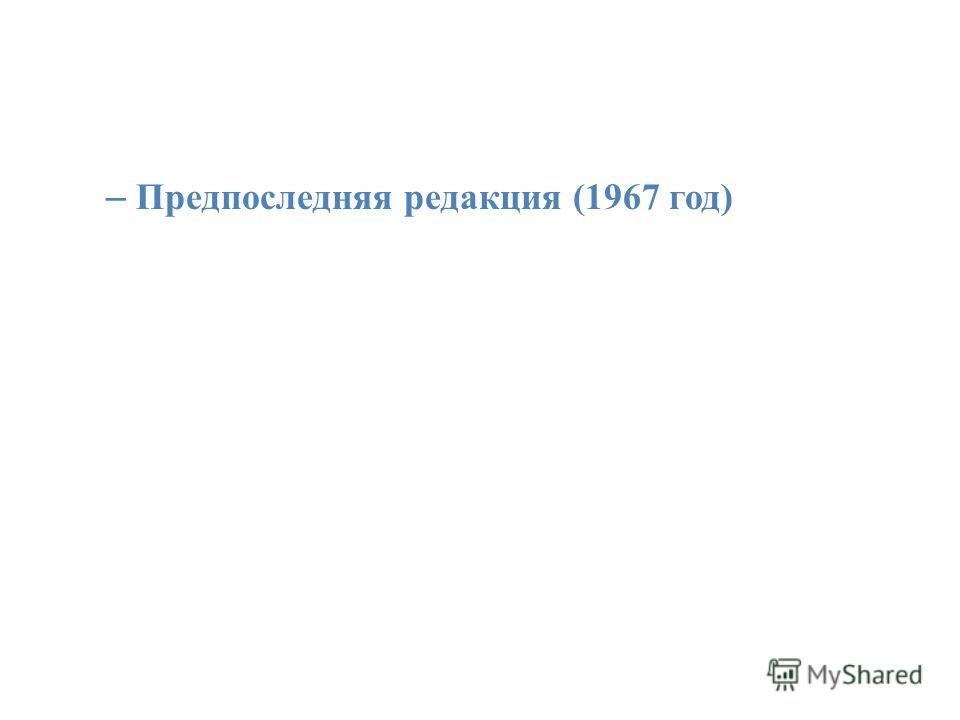 – Предпоследняя редакция (1967 год)