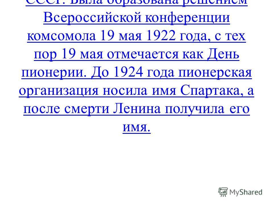 Всесоюзная пионерская организация имени В. И. Ленина массовая детская коммунистическая организация в СССР. Была образована решением Всероссийской конференции комсомола 19 мая 1922 года, с тех пор 19 мая отмечается как День пионерии. До 1924 года пион
