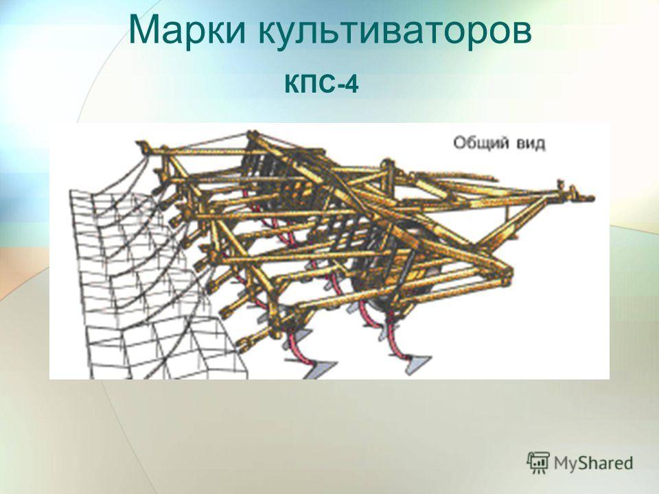 Марки культиваторов КПС-4