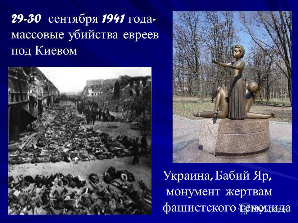 Украина, Бабий Яр, монумент жертвам фашистского геноцида 29-30 сентября 1941 года - массовые убийства евреев под Киевом