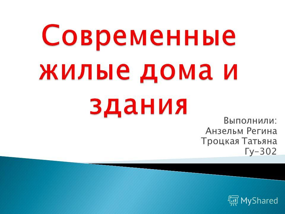 Выполнили: Анзельм Регина Троцкая Татьяна Гу-302