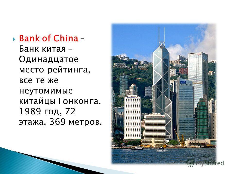 Bank of China – Банк китая – Одинадцатое место рейтинга, все те же неутомимые китайцы Гонконга. 1989 год, 72 этажа, 369 метров.