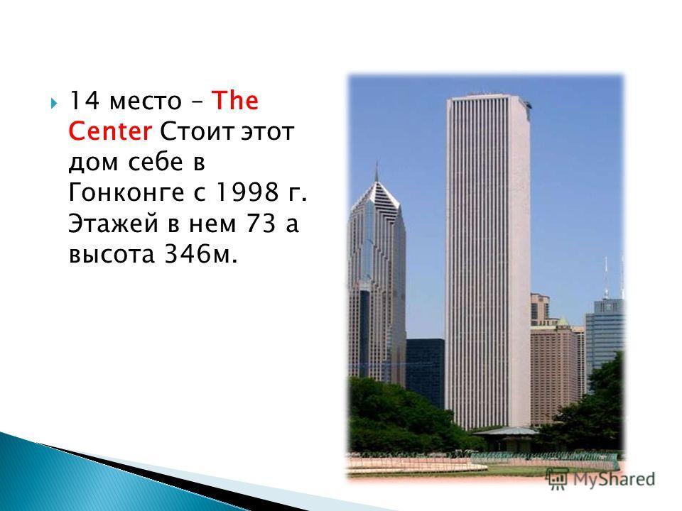 14 место – The Center Стоит этот дом себе в Гонконге с 1998 г. Этажей в нем 73 а высота 346м.