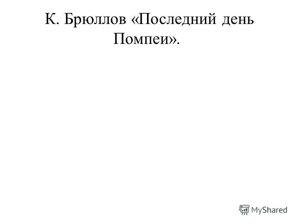 К. Брюллов «Последний день Помпеи».