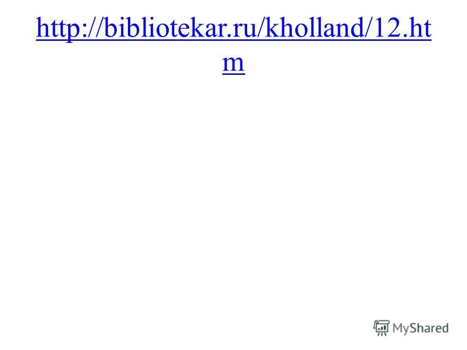 http://bibliotekar.ru/kholland/12.ht m