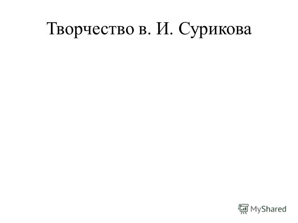 Творчество в. И. Сурикова