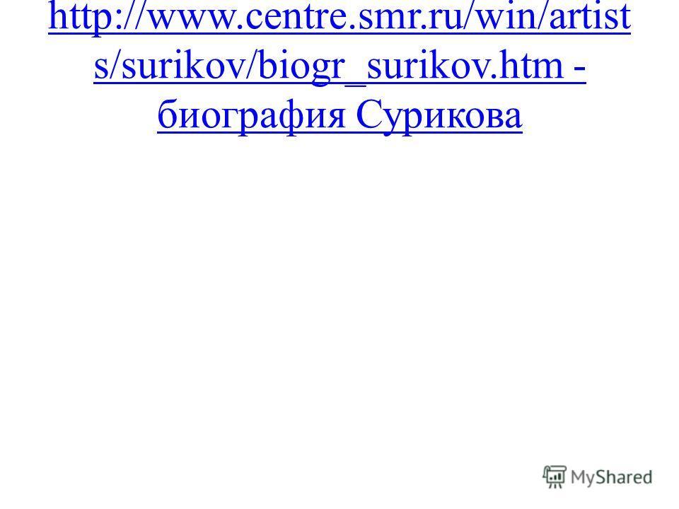 http://www.centre.smr.ru/win/artist s/surikov/biogr_surikov.htm - биография Сурикова