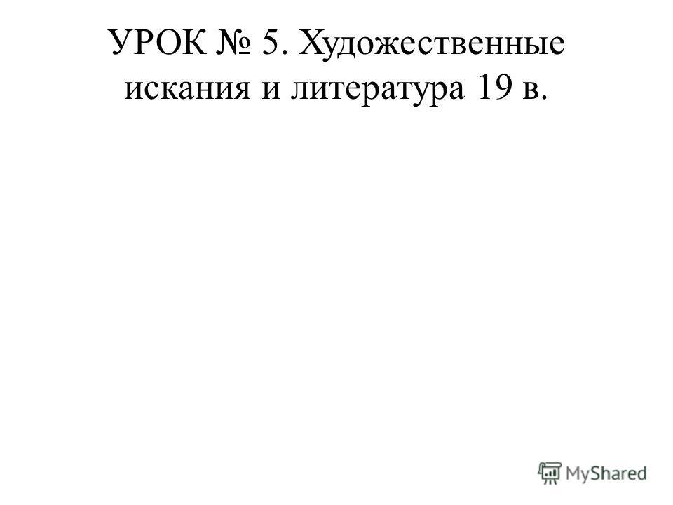 УРОК 5. Художественные искания и литература 19 в.