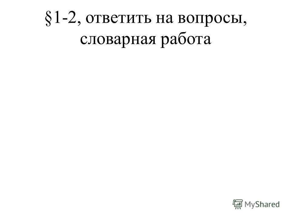 §1-2, ответить на вопросы, словарная работа