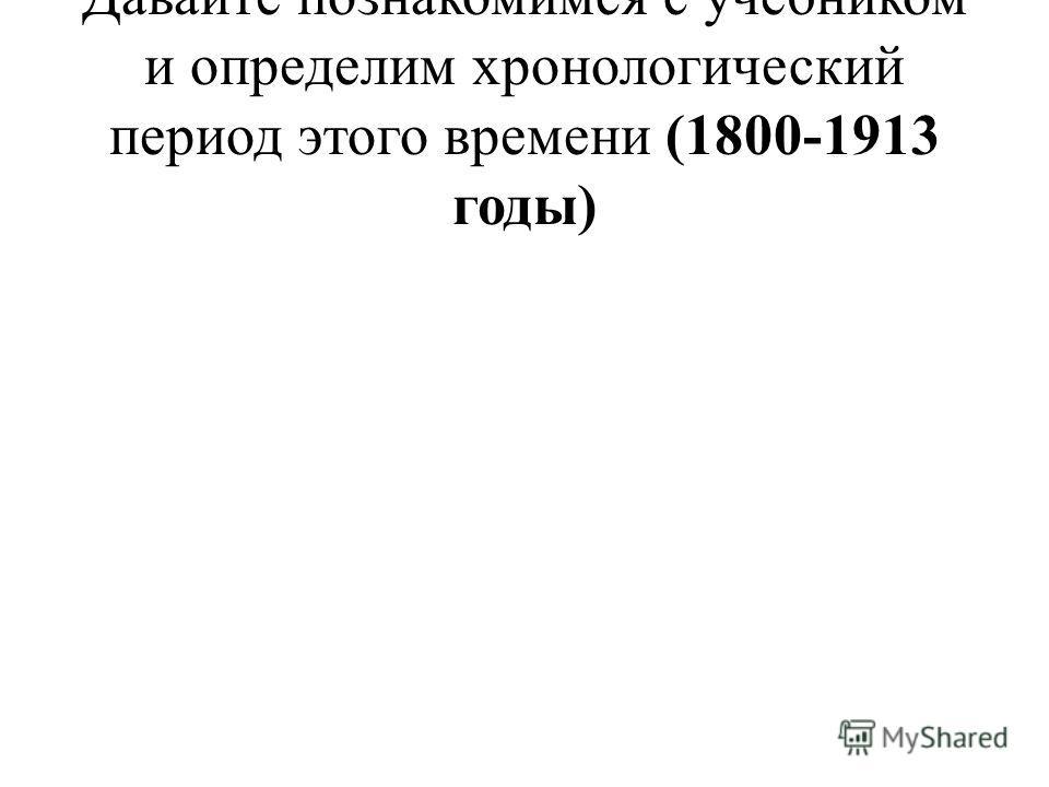 Давайте познакомимся с учебником и определим хронологический период этого времени (1800-1913 годы)
