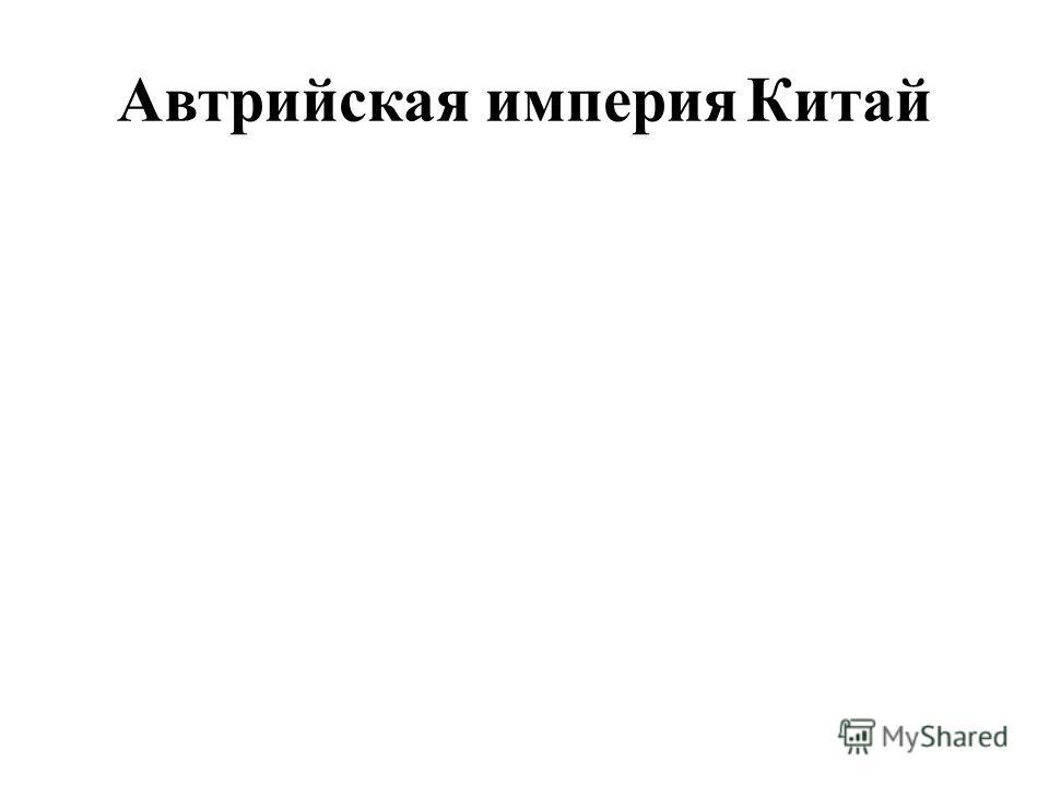 Автрийская империяКитай