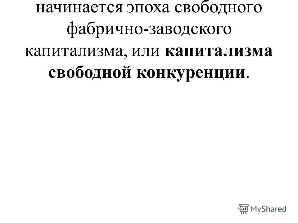 Доклад эпоха свободного фабрично заводского капитализма 8652