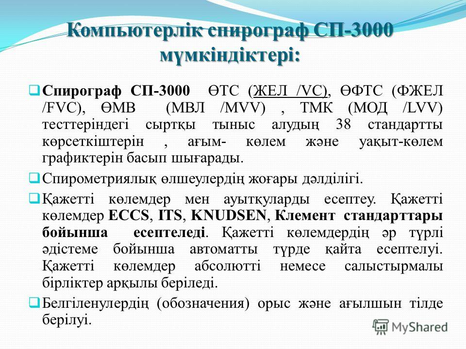 Компьютерлік спирограф СП-3000 мүмкіндіктері: Спирограф СП-3000 ӨТС (ЖЕЛ /VC), ӨФТС (ФЖЕЛ /FVC), ӨМВ (МВЛ /MVV), ТМК (МОД /LVV) тесттеріндегі сыртқы тыныс алудың 38 стандартты көрсеткіштерін, ағым- көлем және уақыт-көлем графиктерін басып шығарады. С