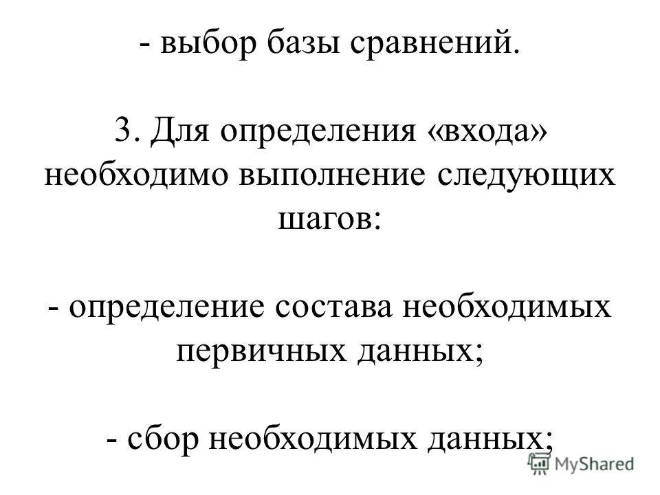 Тема 1. Научные основы экономического анализа. Анализ в переводе с греческого означает разделение. Экономический анализ как наука представляет собой систему специальных знаний, связанную: 1. с исследованием экономических процессов в их взаимосвязи, с