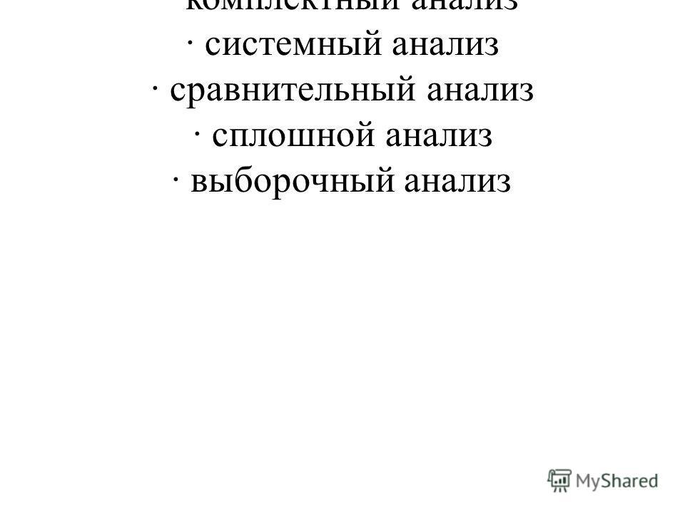 Методы изучения объекта · комплектный анализ · системный анализ · сравнительный анализ · сплошной анализ · выборочный анализ