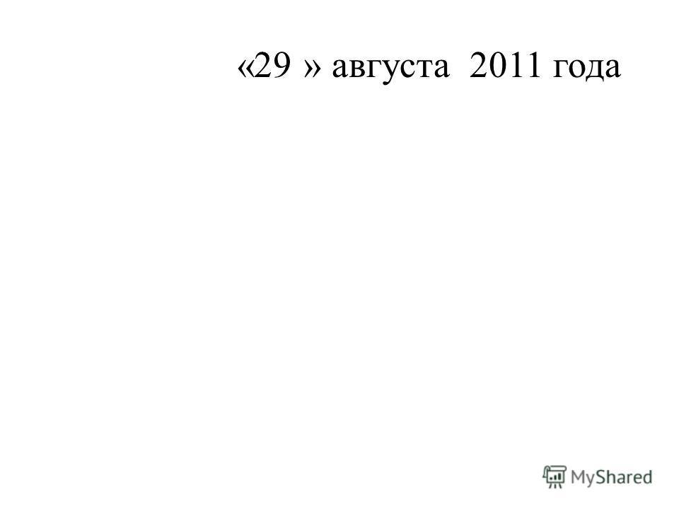 «29 » августа 2011 года