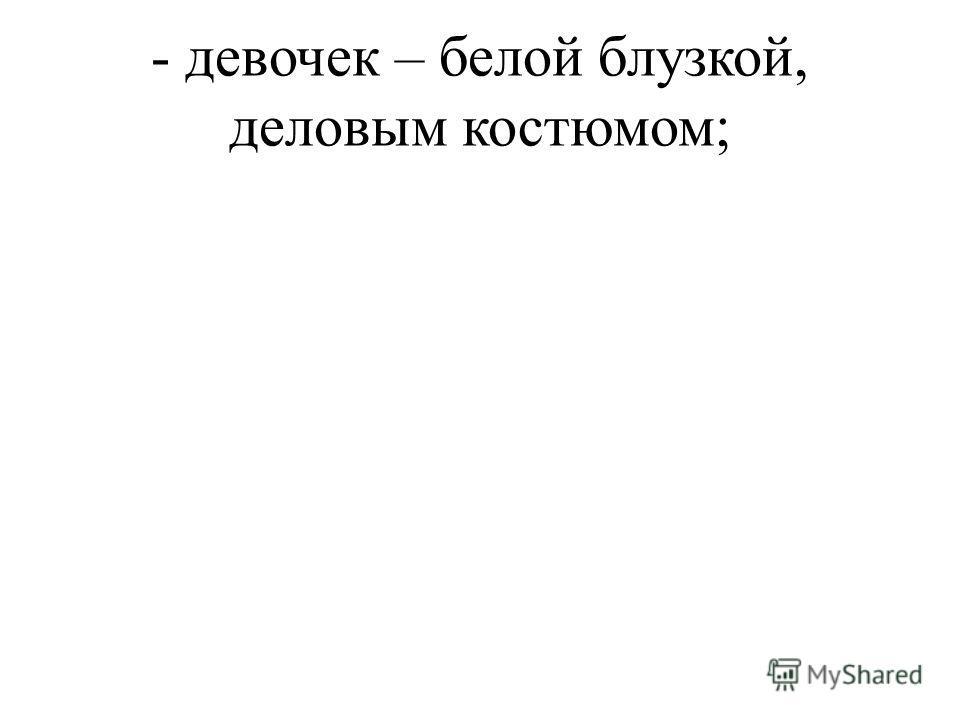 - девочек – белой блузкой, деловым костюмом;