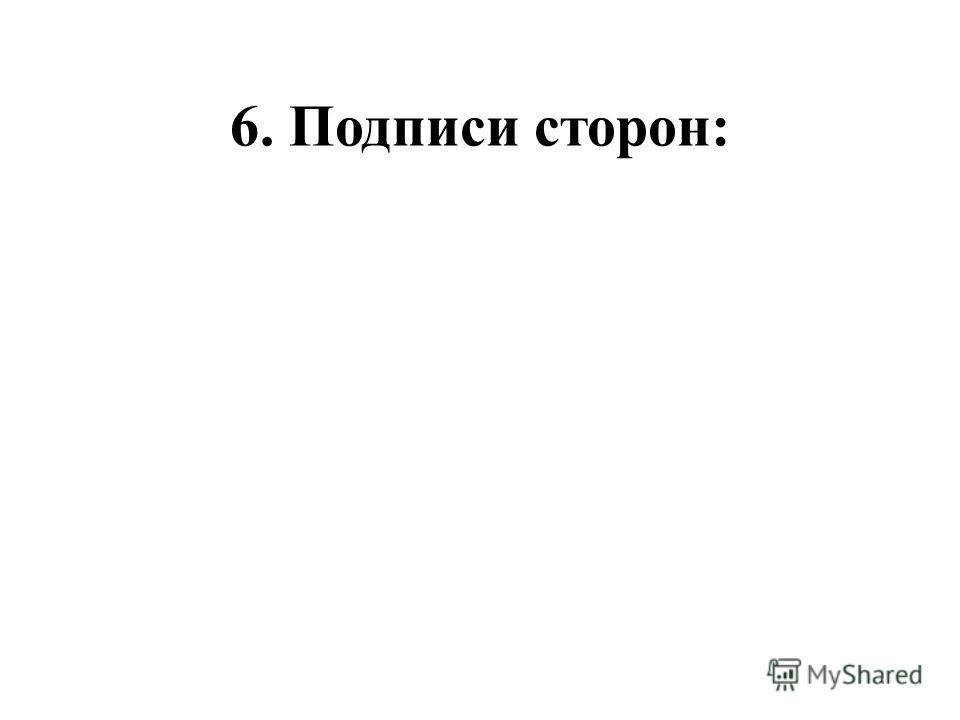 6. Подписи сторон: