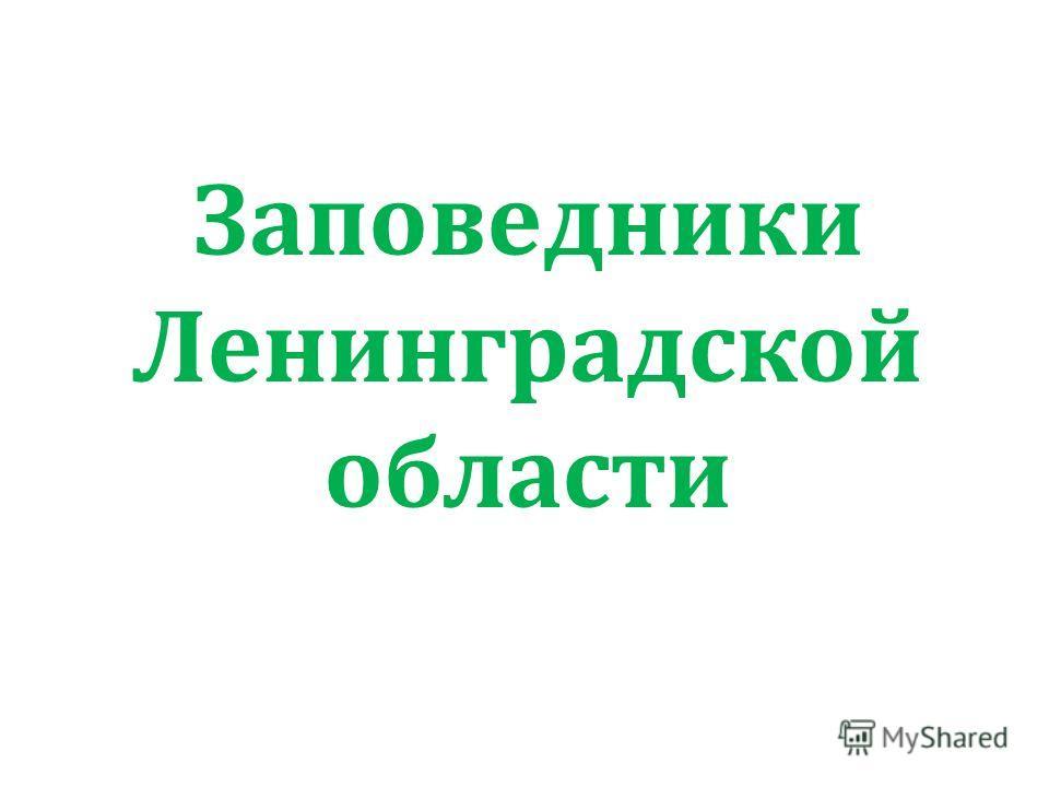Заповедники Ленинградской области
