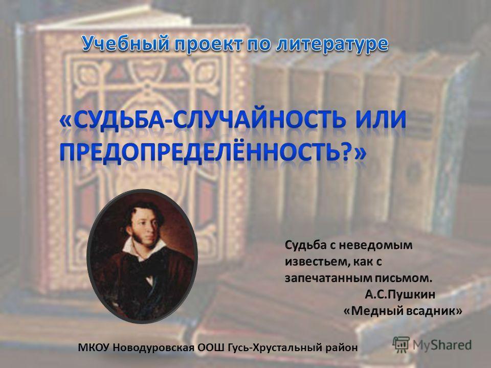 МКОУ Новодуровская ООШ Гусь-Хрустальный район