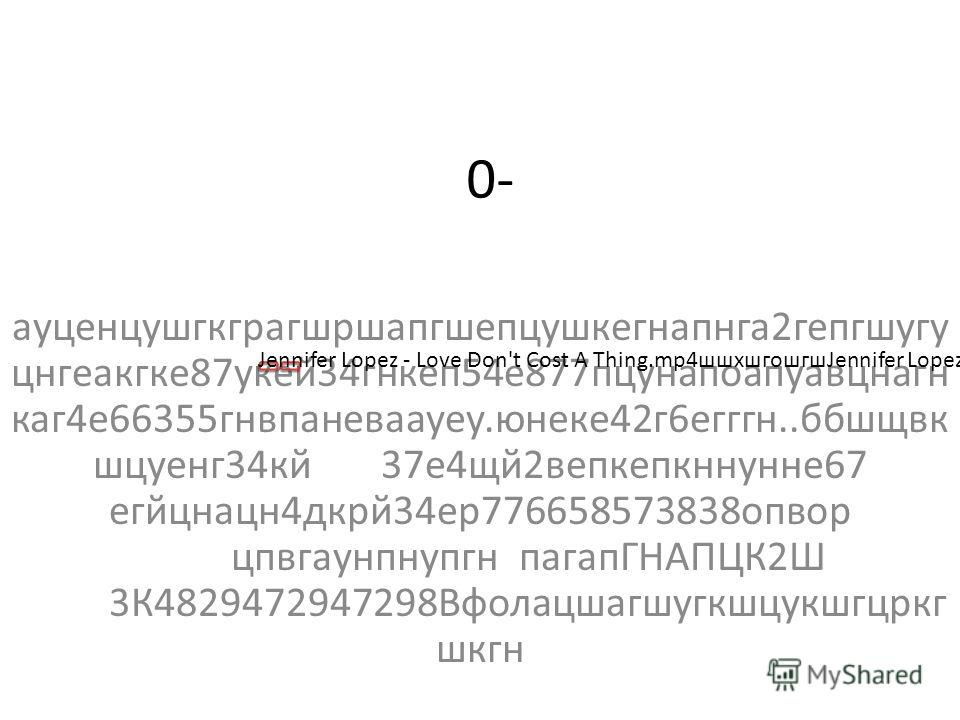 0- ауценцушгкграгшршапгшепцушкегнапнга2гепгшугу цнгеакгке87укей34гнкеп54е877пцунапоапуавцнагн каг4е66355гнвпаневаауеу.юнеке42г6егггн..ббшщвк шцуенг34кй37е4щй2вепкепкннунне67 егйцнацн4дкрй34ер776658573838опвор цпвгаунпнупгнпагапГНАПЦК2Ш 3К482947294729
