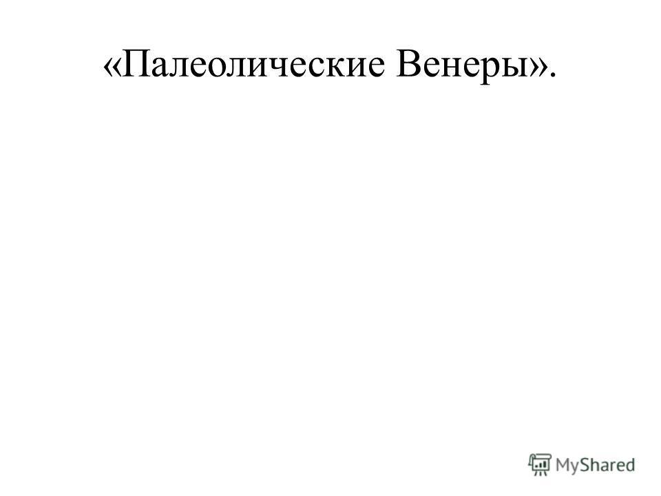 «Палеолические Венеры».