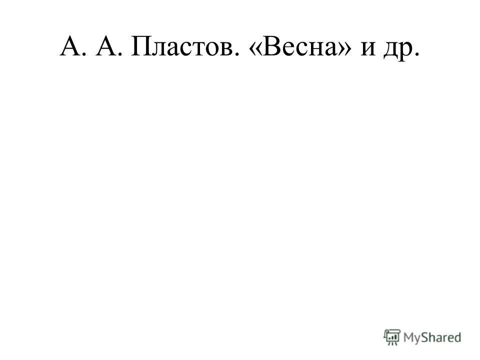 А. А. Пластов. «Весна» и др.