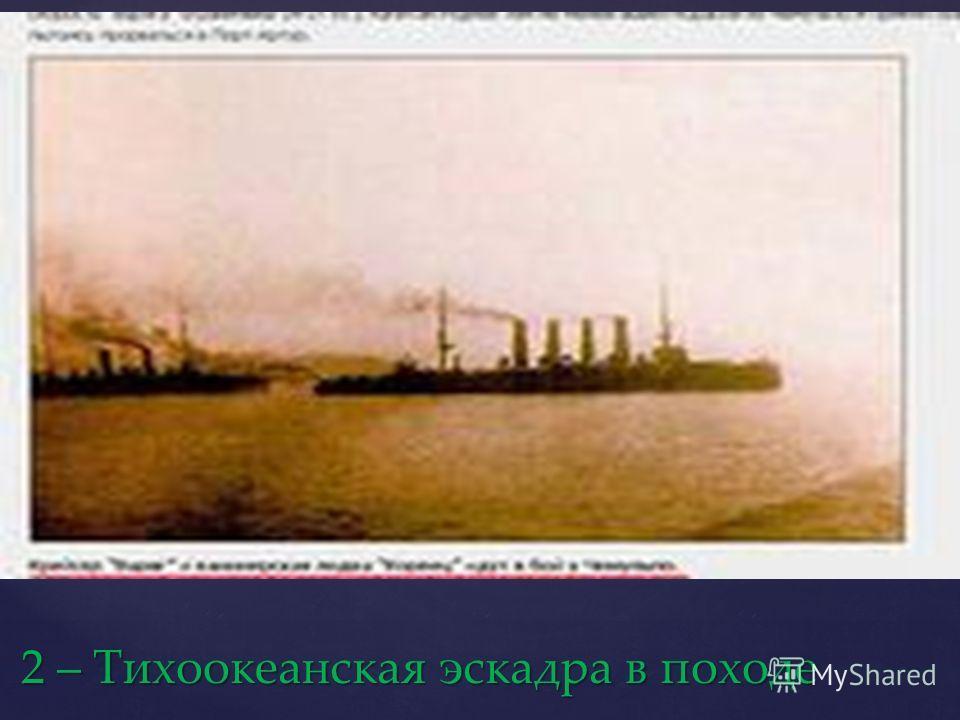 2 – Тихоокеанская эскадра в походе