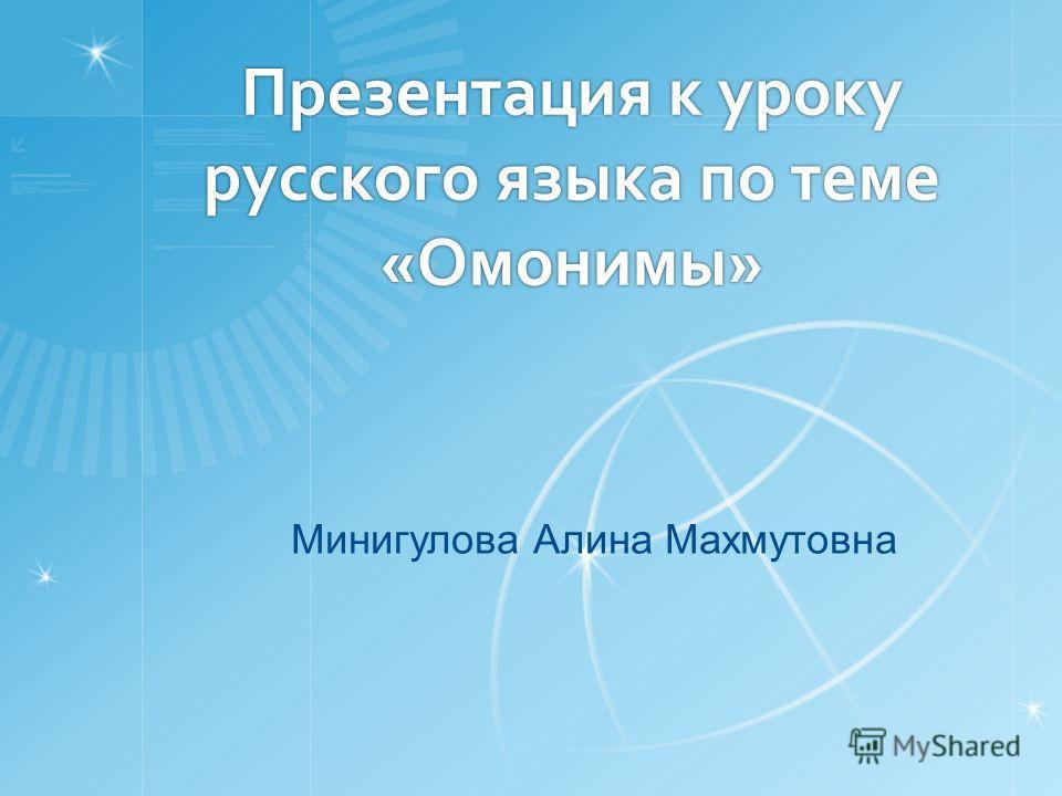 Презентация к уроку русского языка по теме «Омонимы» Минигулова Алина Махмутовна