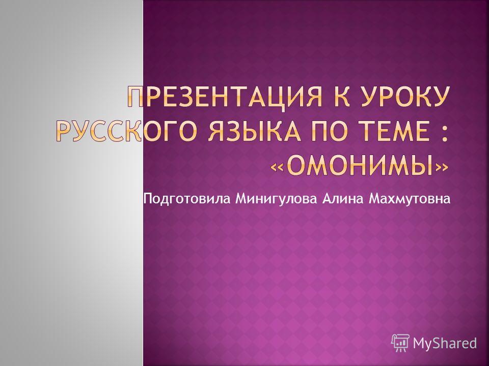 Подготовила Минигулова Алина Махмутовна