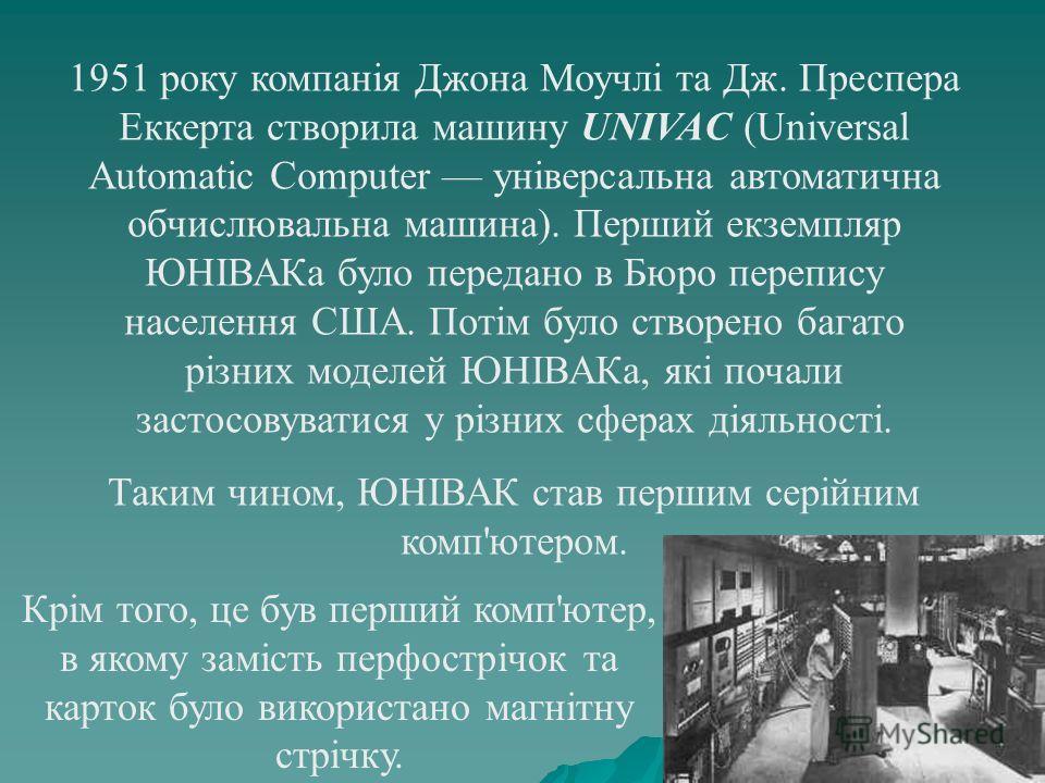 1951 року компанія Джона Моучлі та Дж. Преспера Еккерта створила машину UNIVAC (Universal Automatic Computer універсальна автоматична обчислювальна машина). Перший екземпляр ЮНІВАКа було передано в Бюро перепису населення США. Потім було створено баг