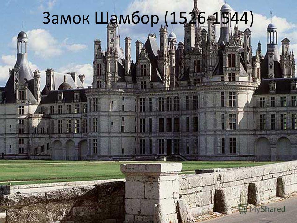 Замок Шамбор (1526-1544)