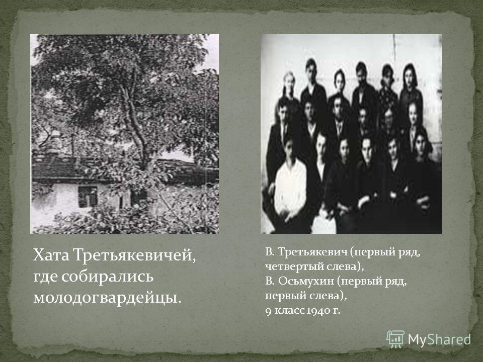 Хата Третьякевичей, где собирались молодогвардейцы. В. Третьякевич (первый ряд, четвертый слева), В. Осьмухин (первый ряд, первый слева), 9 класс 1940 г.