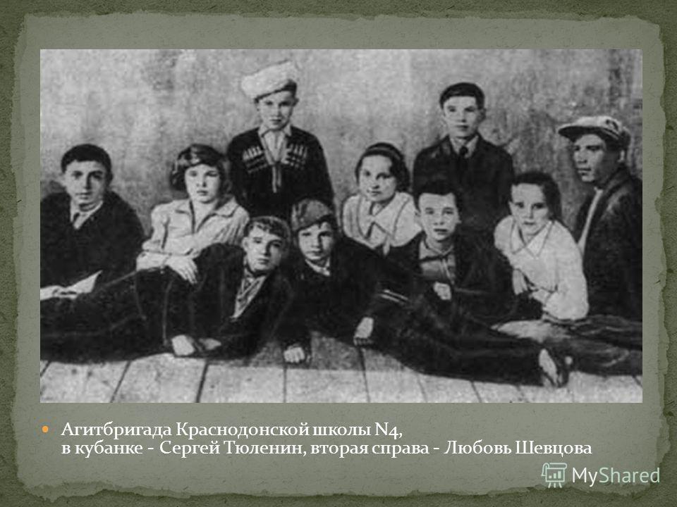 Агитбригада Краснодонской школы N4, в кубанке - Сергей Тюленин, вторая справа - Любовь Шевцова