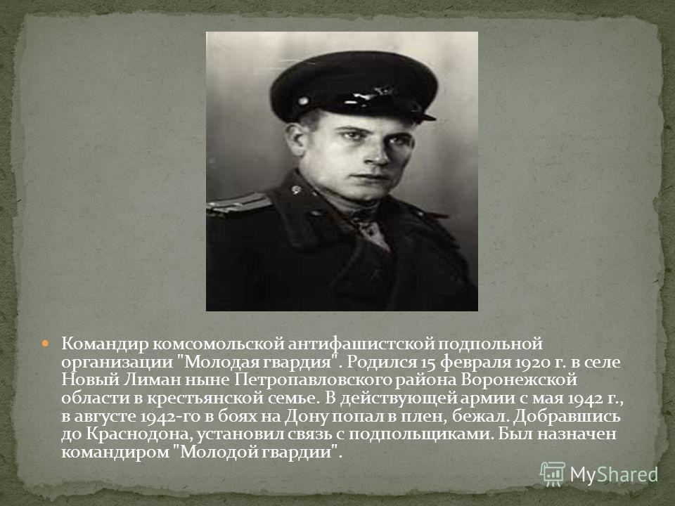 Командир комсомольской антифашистской подпольной организации