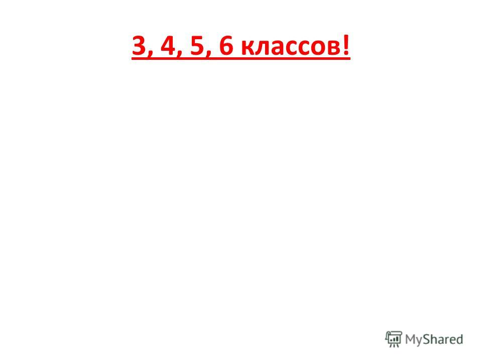 3, 4, 5, 6 классов!