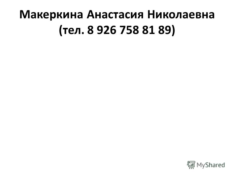 Макеркина Анастасия Николаевна (тел. 8 926 758 81 89)