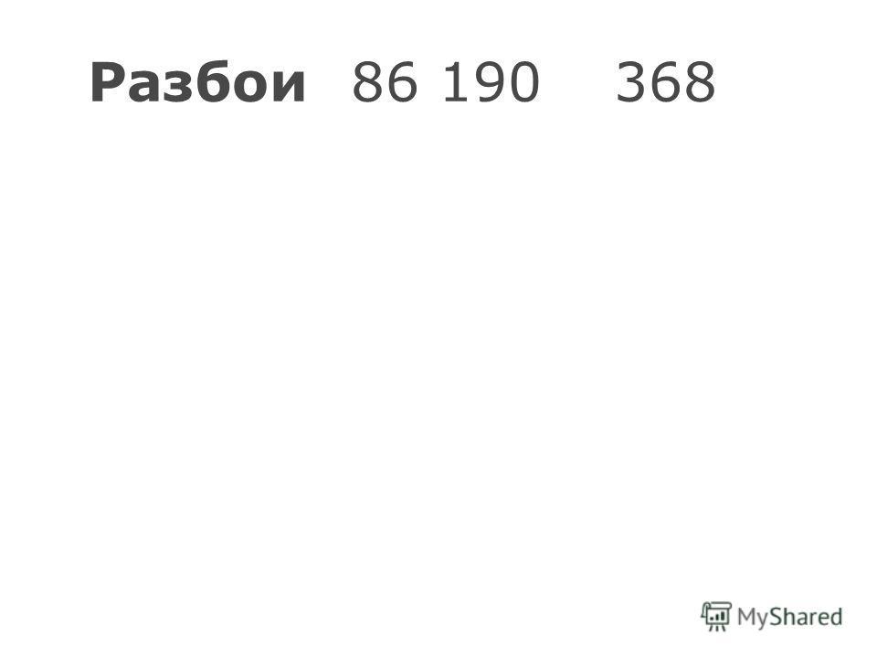 Разбои86190368