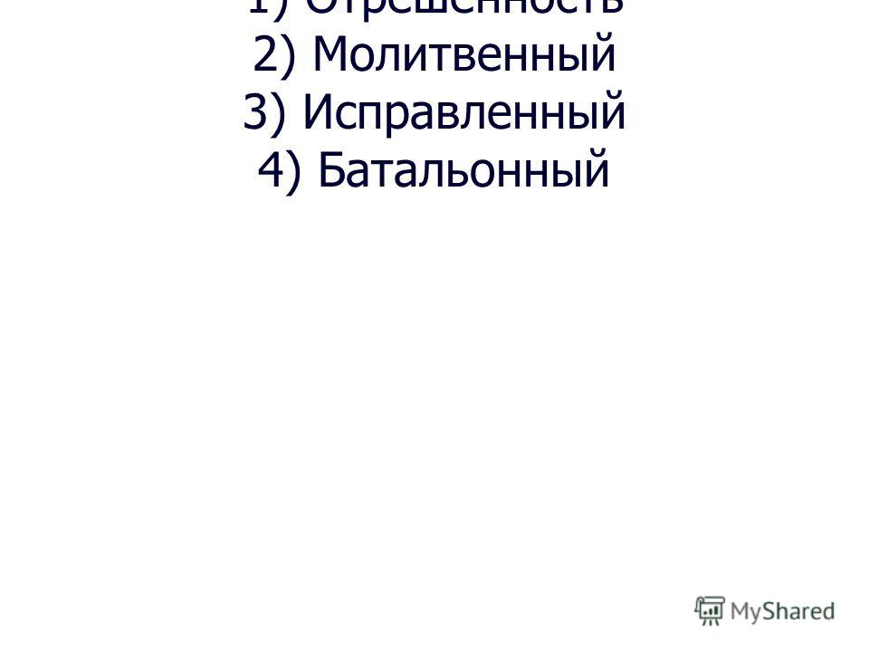 1) Отрешённость 2) Молитвенный 3) Исправленный 4) Батальонный