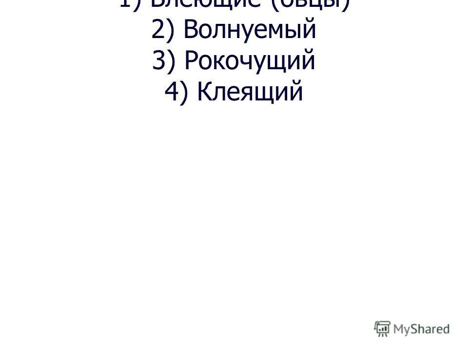 1) Блеющие (овцы) 2) Волнуемый 3) Рокочущий 4) Клеящий