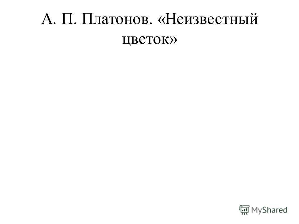 А. П. Платонов. «Неизвестный цветок»
