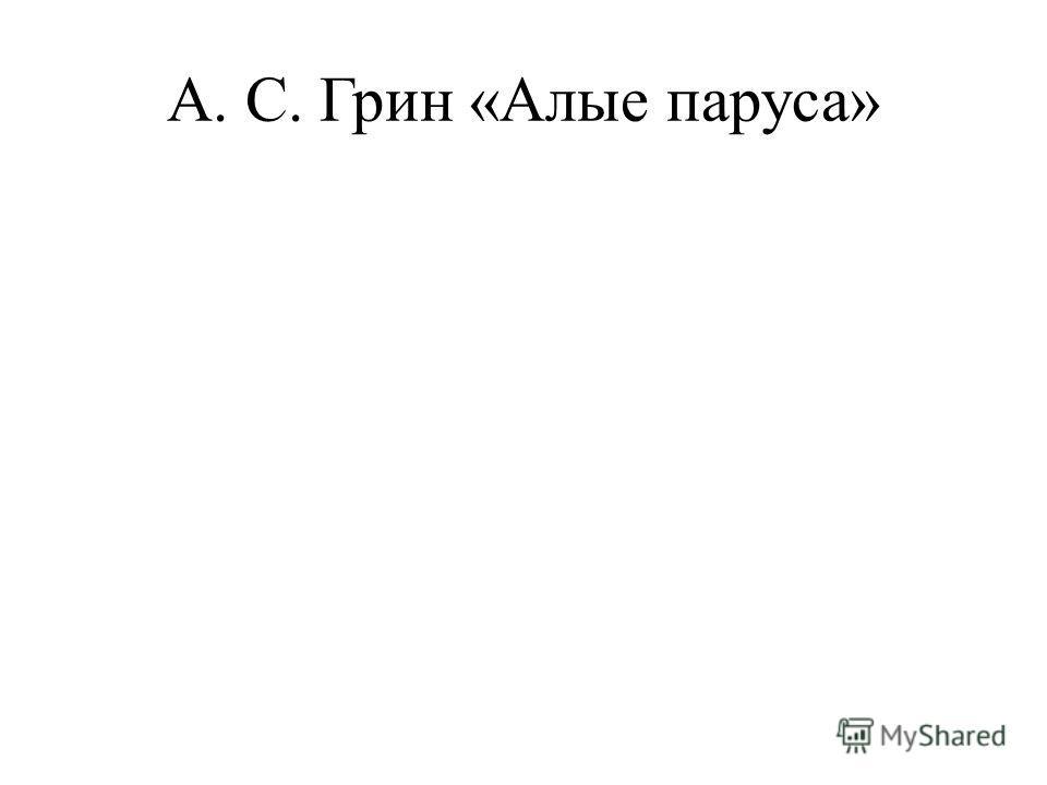 А. С. Грин «Алые паруса»
