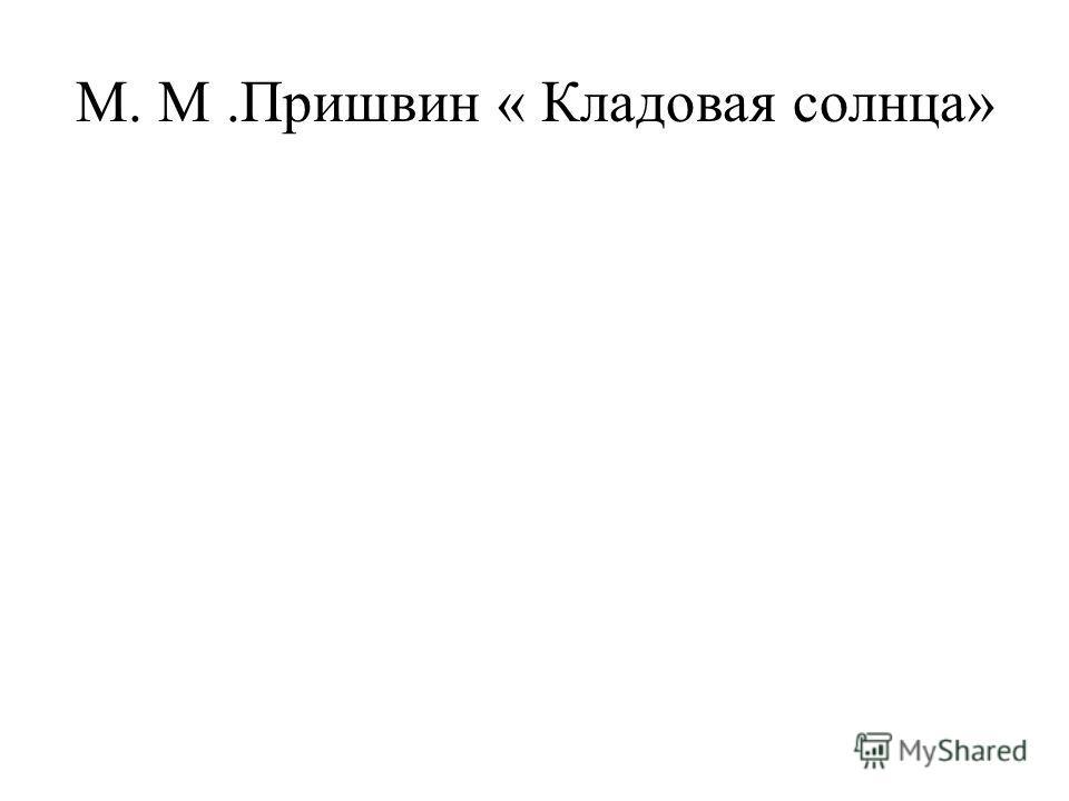 М. М.Пришвин « Кладовая солнца»