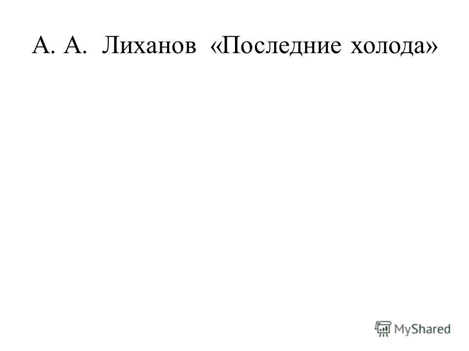 А. А. Лиханов «Последние холода»