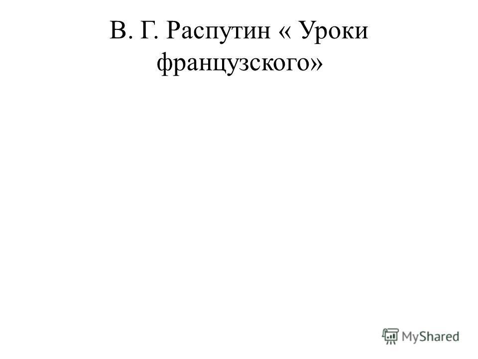 В. Г. Распутин « Уроки французского»