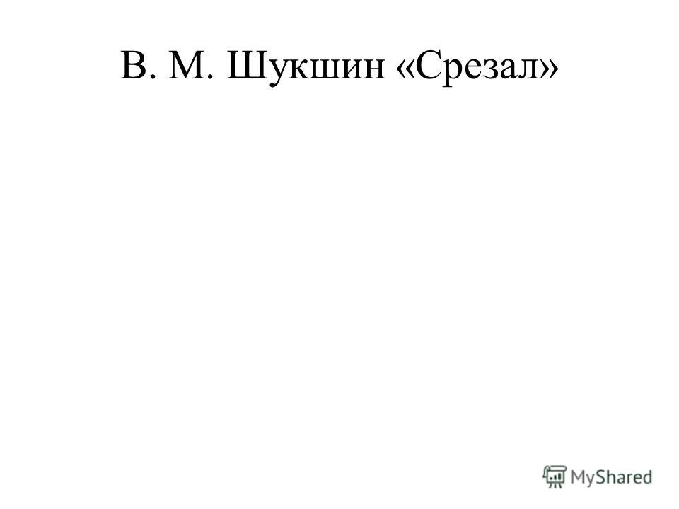 В. М. Шукшин «Срезал»